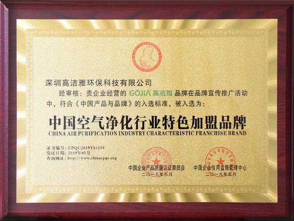 中国空气净化行业特色加盟品牌