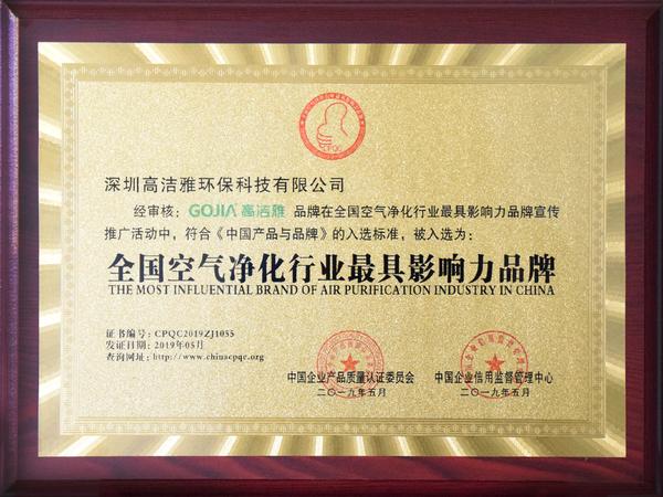 中国空气净化行业最具影响力品牌.