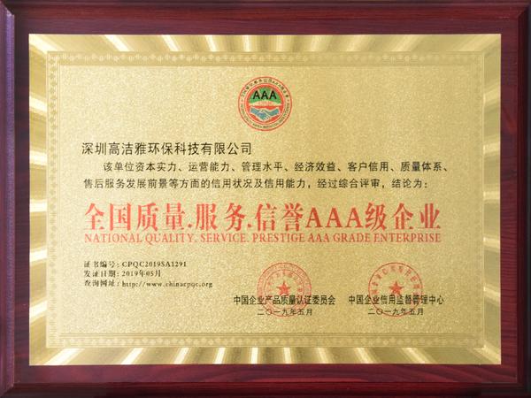 中国质量.服务.信誉AAA级企业