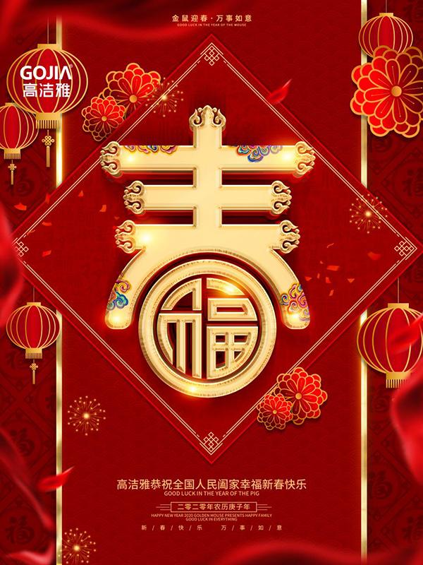 礼遇新春,高洁雅公司祝您阖家欢乐,心想事成!